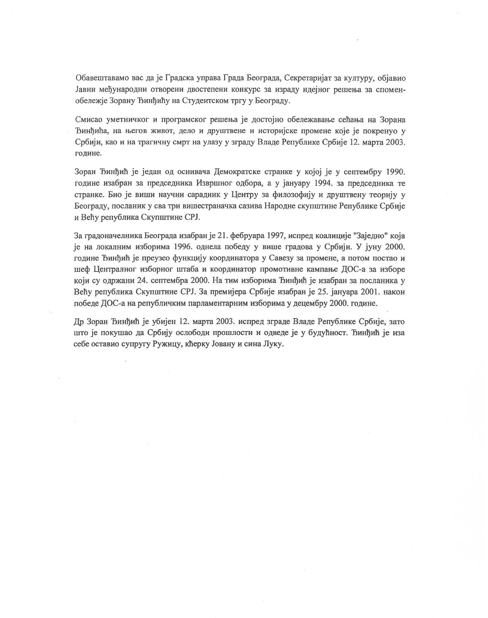 Zoran Djindjic, spomen obelezje